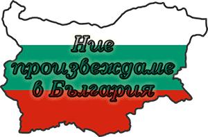 ние произвеждаме в България